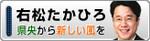 migimatsu_bn.jpg